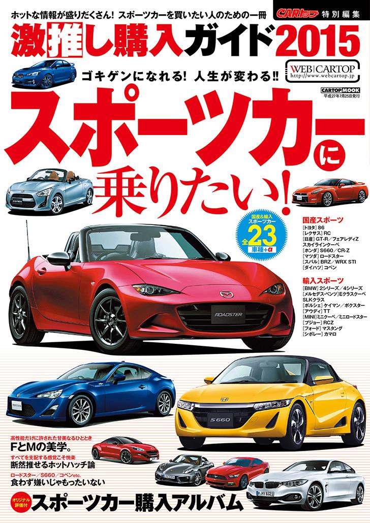 【CARトップ特別編集】激推し購入ガイド2015 スポーツカー編の表紙画像