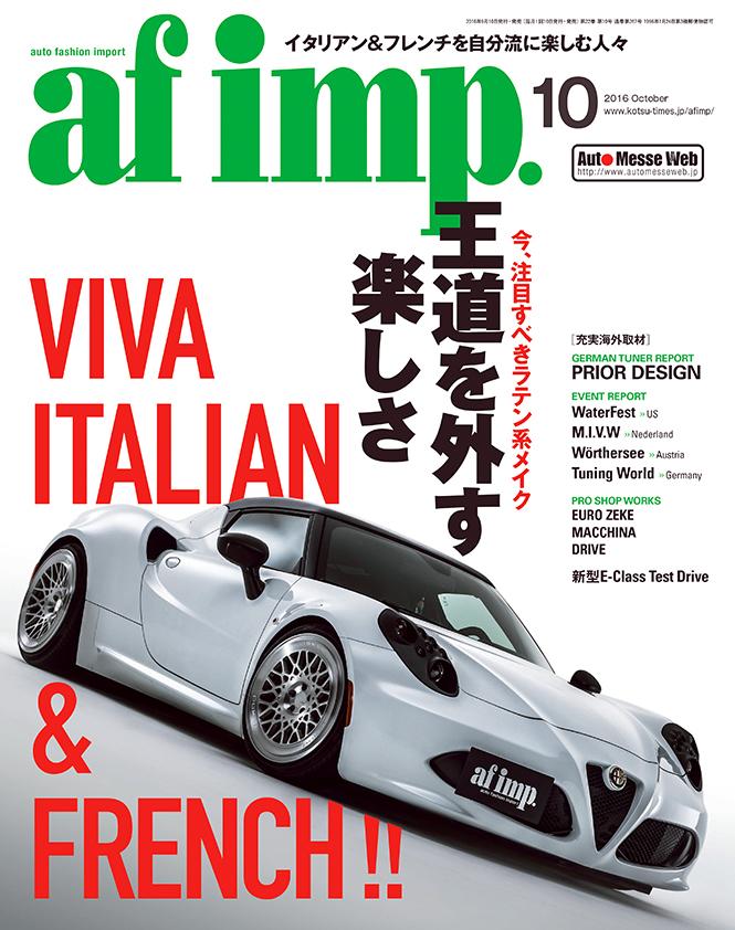 afimp2016年10月号の表紙