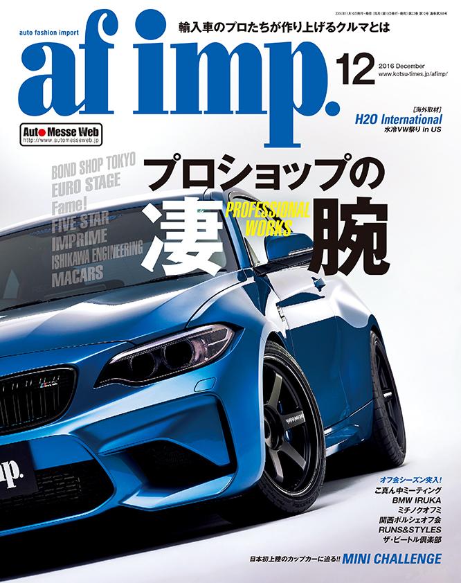 afimp2016年12月号の表紙
