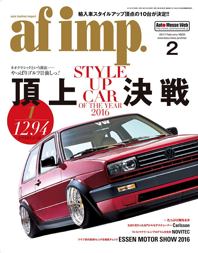 afimp2017年2月号の表紙