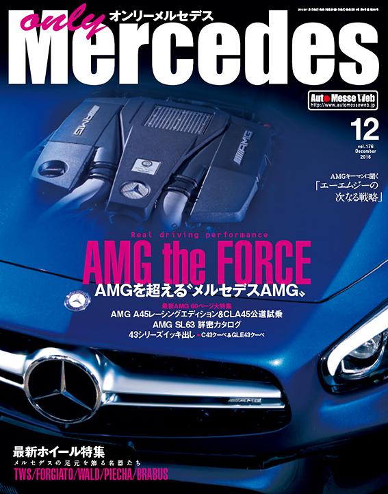 オンリーメルセデス 2016年12月号の表紙